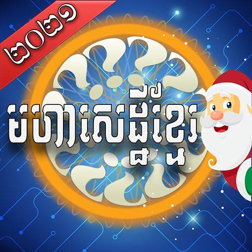 Khmer Top Quiz Millionaire 2021 2.0.0 APKs MOD
